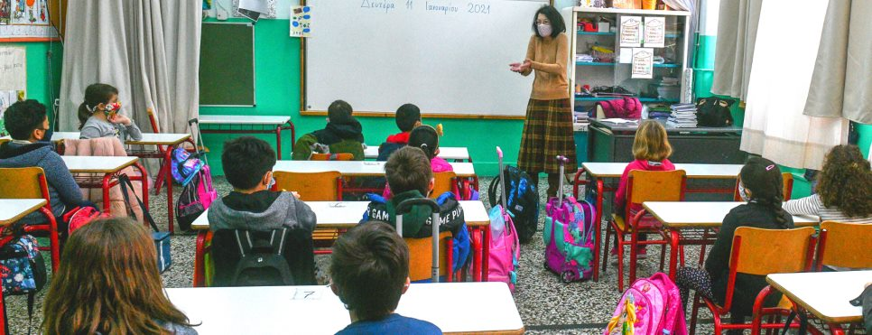 Νέα σχολική χρονιά: Εκκλήσεις στους εκπαιδευτικούς για εμβολιασμό και διευκρινίσεις για τα Self Test