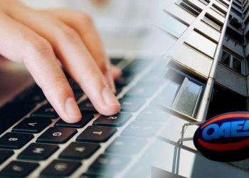 ΟΑΕΔ: Από σήμερα οι αιτήσεις για 2.090 προσλήψεις στο Δημόσιο – Ποιους αφορούν