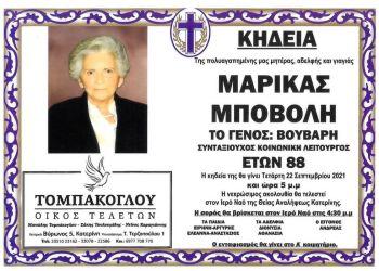 Πέθανε η Μαρίκα Μποβολή