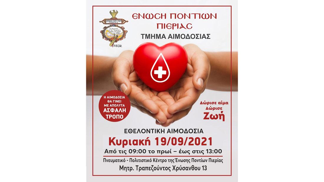 Πρόσκληση εθελοντικής αιμοδοσίας Της Ένωσης Ποντίων Πιερίας Τμήμα Αιμοδοσίας