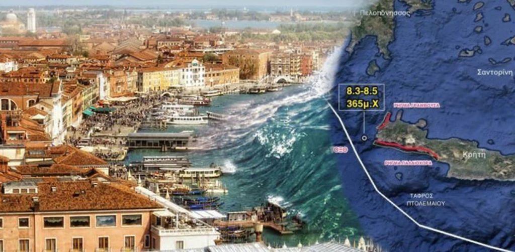 Σεισμός Κρήτη: Οι δύο Αρμαγεδδώνες των 8 Ρίχτερ που σήκωσαν το νησί 9 μέτρα και ισοπέδωσαν Αίγυπτο και Τυνησία
