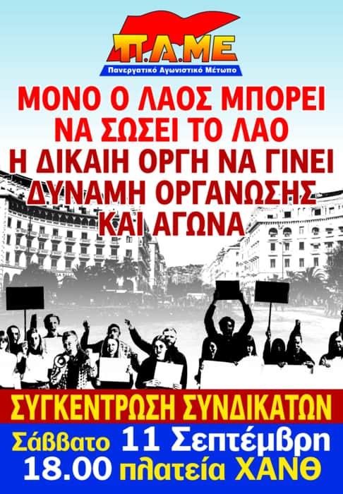 Συλλαλητήριο συνδικάτων 11/9 στην Πλατεία της ΧΑΝΘ