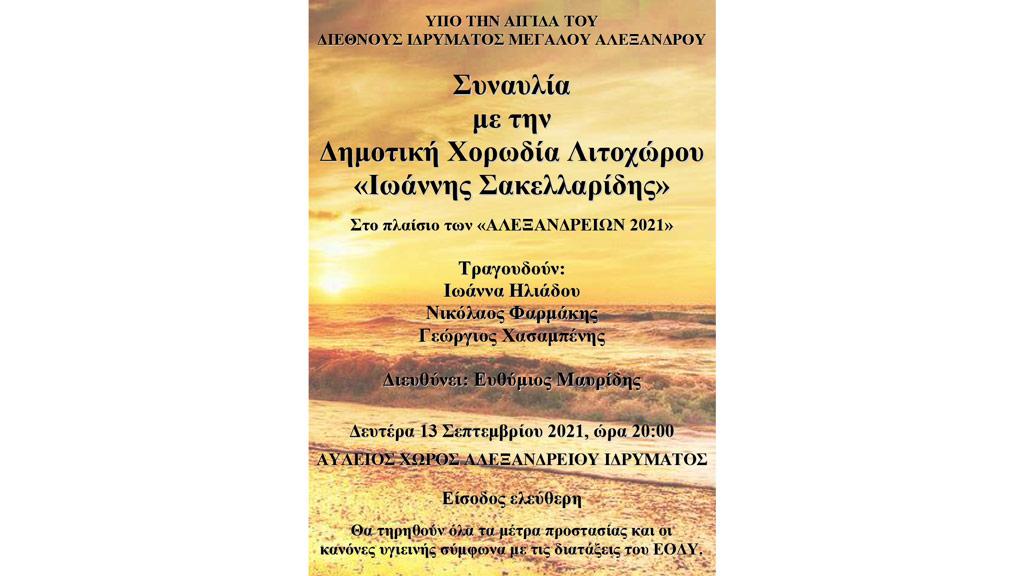 """Συναυλία της Δημοτικής Χορωδίας Λιτοχώρου """"Ιωάννης Σακελλαρίδης"""" – Νέα Ημερομηνία"""