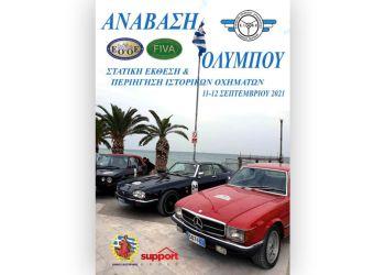 Στο Λιτόχωρο η στατική έκθεση και περιήγηση ιστορικών οχημάτων 'Ανάβαση Ολύμπου' του Σ.Ι.Α.Β.Ε. την Κυριακή 12 Σεπτεμβρίου