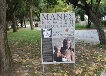 Στο Πάρκο Κατερίνης η υπαίθρια έκθεση φωτογραφίας με «Μάνες του κόσμου»