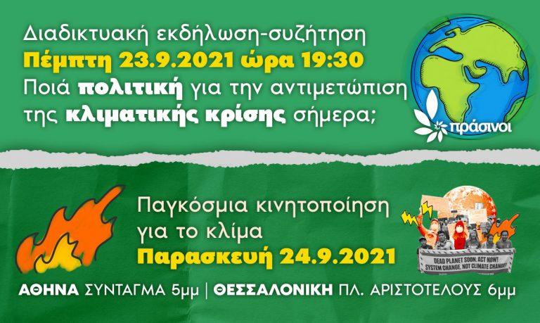 Το κλίμα δεν μπορεί να περιμένει: Οι Πράσινοι συμμετέχουν στην Παγκόσμια Μέρα Δράσης για το Κλίμα, Παρασκευή 24 Σεπτεμβρίου