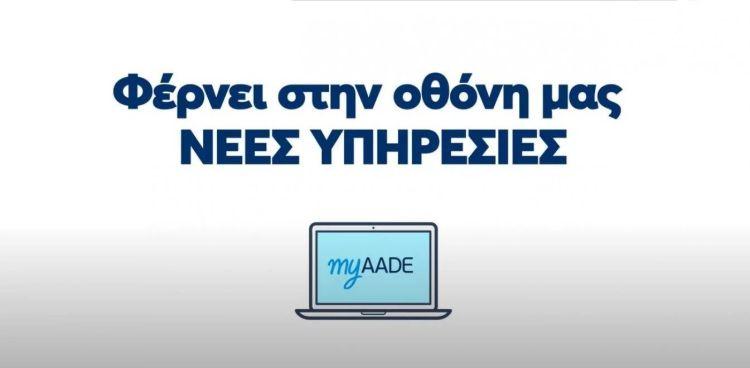 Myaade.gov.gr: Η νέα ψηφιακή πλατφόρμα που αντικαθιστά το Taxisnet