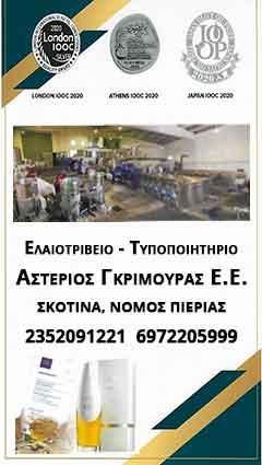 Ελαιοτριβείο - Τυποποιητήριο Αστέριος Γκριμούρας Ε.Ε.