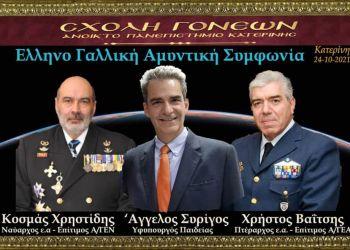 """Αύριο Κυριακή 24 Οκτωβρίου στις 20:00 στο Ανοικτό Πανεπιστήμιο Κατερίνης. """"Η Ελληνό Γαλλική Αμυντική συμφωνία""""."""
