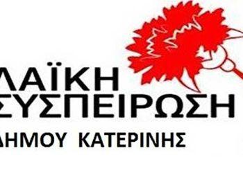 Ανακοίνωση Λαϊκής Συσπείρωσης δήμου Κατερίνης για το μουσικό ωδείο