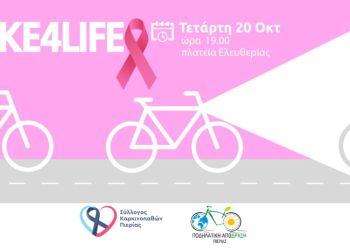 Bike4life Ποδηλατούμε για τη Ζωή