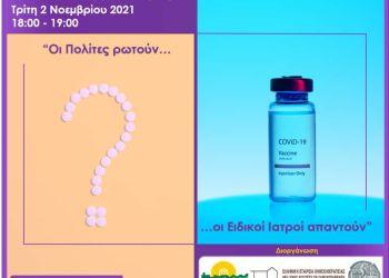 Covid 19 & Εμβολιασμός: Οι πολίτες ρωτούν, οι Ειδικοί Ιατροί απαντούν