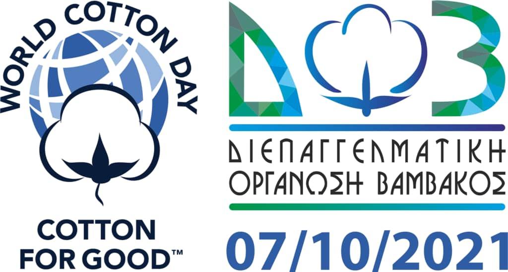 ΔΟΒ: Ο ετήσιος εορτασμός της Παγκόσμιας Ημέρας Βάμβακος αναδεικνύει και καταδεικνύει τη σπουδαιότητα και την πολυσήμαντη αξία του ίδιου του προϊόντος