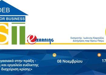 Διαδικτυακό σεμινάριο από τον ΣΘΕΒ: «Το νέο εργασιακό στην πράξη – διαχείριση και εργαλεία ευέλικτης εργασίας – διαχείριση κρίσης»