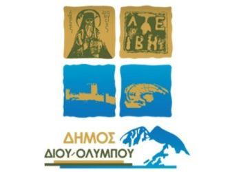 Δήμος Δίου Ολύμπου: Ανακοίνωση για ρύθμιση οφειλών
