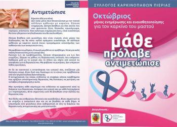 """Δήμος Κατερίνης – Σύλλογος Καρκινοπαθών Πιερίας """"Η Αγία Αικατερίνη"""":"""