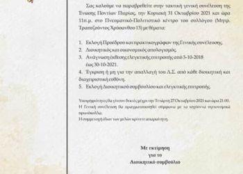 ΕΝΩΣΗ ΠΟΝΤΙΩΝ ΠΙΕΡΙΑΣ: Πρόσκληση Τακτικής Γενικής Συνέλευσης
