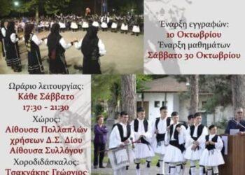Έναρξη χορευτικών τμημάτων Συλλόγου Σαρακατσαναίων Ν. Πιερίας «Ο Κατσαντώνης»