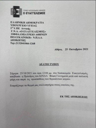 Φώφη Γεννηματά: Πέθανε η πρόεδρος του ΚΙΝΑΛ