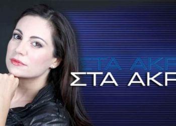 """Για την εκπομπή της ΕΡΤ 2 """"ΣΤΑ ΑΚΡΑ"""""""
