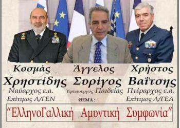 Η Ελληνο Γαλλική Αμυντική συμφωνία