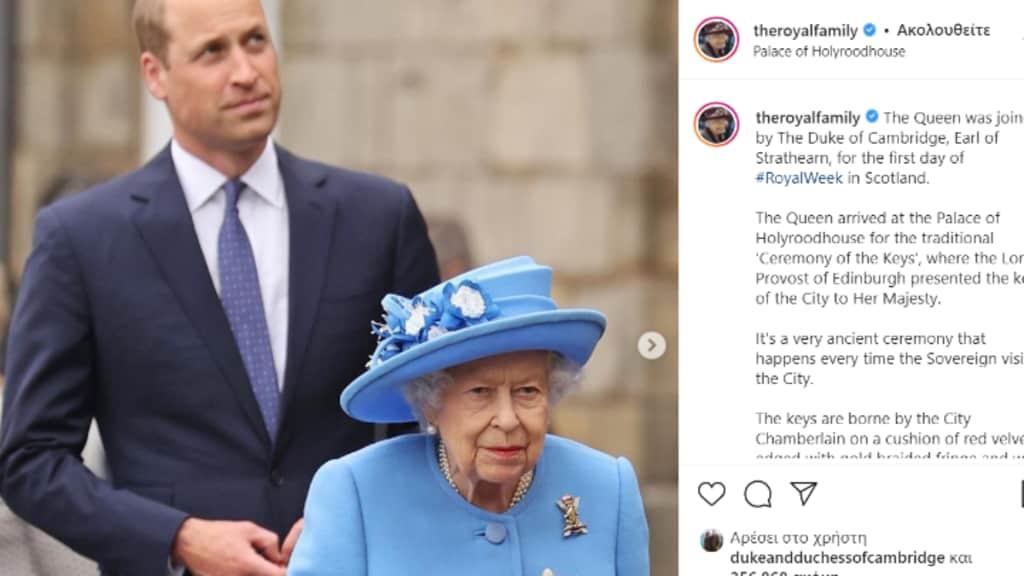 Η βασίλισσα, ο Κάρολος και ο πρίγκιπας Ουίλιαμ