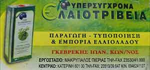Υπερσύγχρονα ελαιοτριβεία Γκεβρέκης