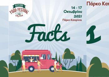 Katerini Food Festival – City Park