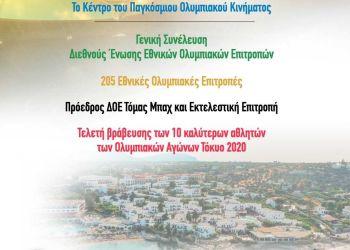 Λ. Αυγενάκης: «Καλωσορίζουμε στη χώρα μας τους ηγέτες του Ολυμπιακού κινήματος από όλο τον κόσμο»