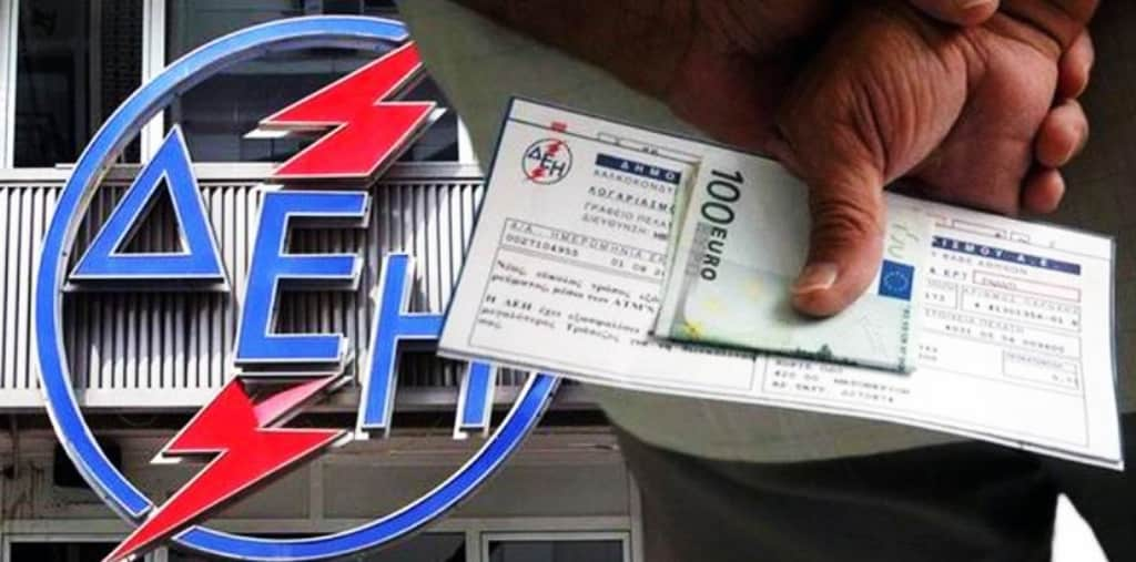 Μείωση στους λογαριασμούς ρεύματος από το νέο έτος