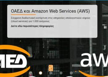 Νέο πρόγραμμα ψηφιακής κατάρτισης στο υπολογιστικό νέφος σε συνεργασία ΟΑΕΔ – Amazon Web Services