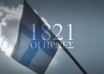 Ο Παύλος Αβραμίδης στο ντοκιμαντέρ 1821 ΟΙ ΗΡΩΕΣ (ΣΚΑΙ)