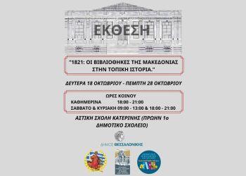 Οι Βιβλιοθήκες της Μακεδονίας στην Τοπική ιστορία
