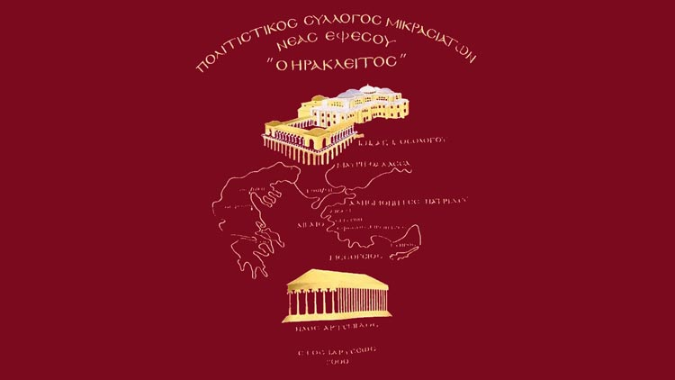 Πολιτιστικός Σύλλογος Μικρασιατών Ν. Εφέσου: Τακτική Γενική Εκλογοαπολογιστική Συνέλευση