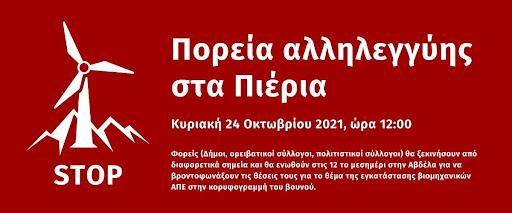 Πορεία αλληλεγγύης στα Πιέρια