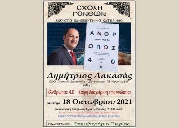 Πρεμιέρα της Σχολής Γονέων Κατερίνης την Δευτέρα 18 Οκτωβρίου με τον κ. Δημήτριο Λακασά