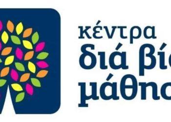 Πρόσκληση εκδήλωσης ενδιαφέροντος συμμετοχής στα τμήματα μάθησης του Κέντρου Διά Βίου Μάθησης (Κ.Δ.Β.Μ.) Δήμου Κατερίνης