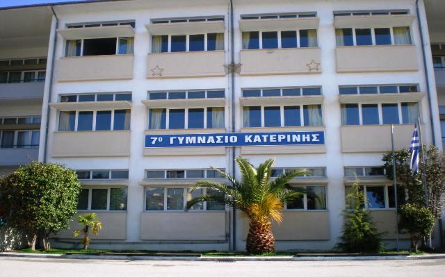 Ψήφισμα διαμαρτυρίας του Συλλόγου Διδασκόντων του 7ου Γυμνασίου Κατερίνης