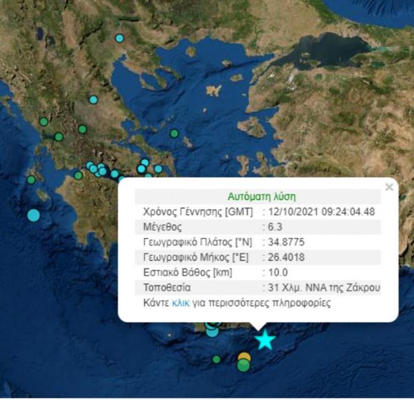 Σεισμός 6,3 Ρίχτερ στην Κρήτη – Ανάστατοι οι κάτοικοι