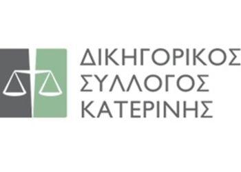 Συλλυπητήριο μήνυμα για Φώφη Γεννηματά – Δικηγορικός σύλλογος Κατερίνης