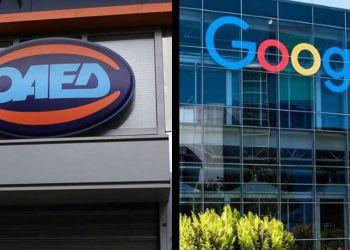 Σήμερα λήγει η προθεσμία για το νέο πρόγραμμα κατάρτισης ΟΑΕΔ Google Μεγάλο ενδιαφέρον