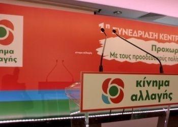 Συνεδριάζει στη Χαριλάου Τρικούπη η Επιτροπή Καταστατικού του ΚΙΝΑΛ – Εξετάζει υπογραφές υποψηφίων