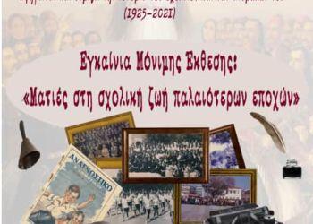 Το 5ο Γυμνάσιο Κατερίνης αφηγείται και θυμίζει την ιστορία του σχολείου και των ανθρώπων του (1925 – 2021)